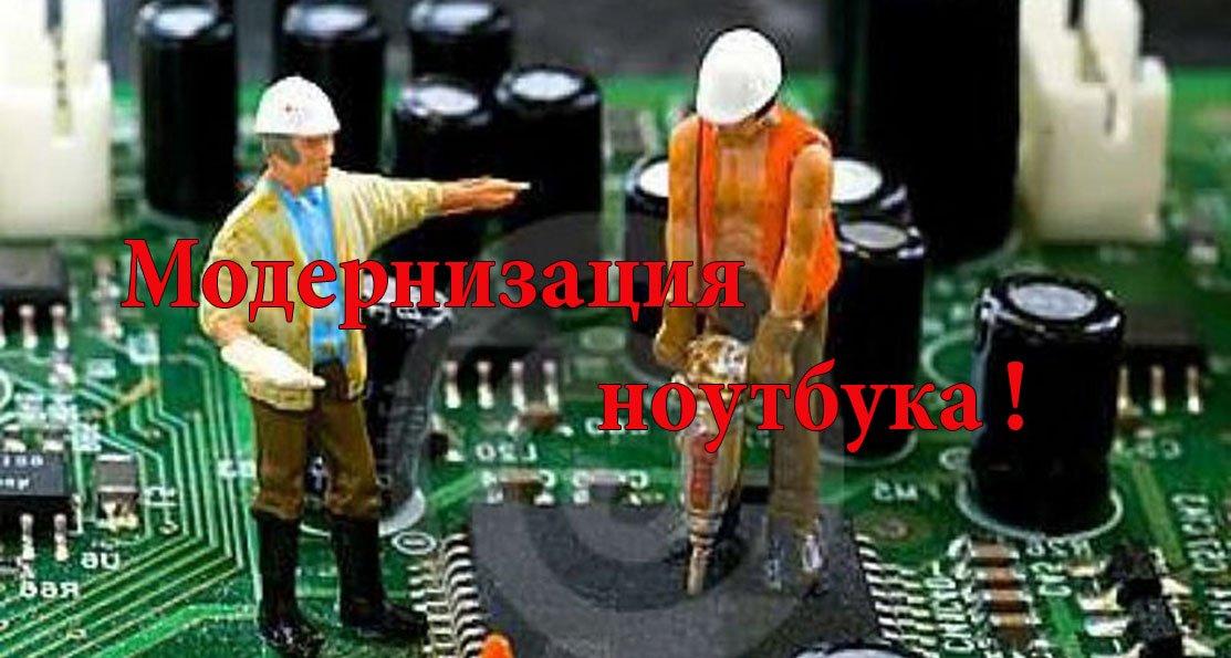 modernizacia_computera_web