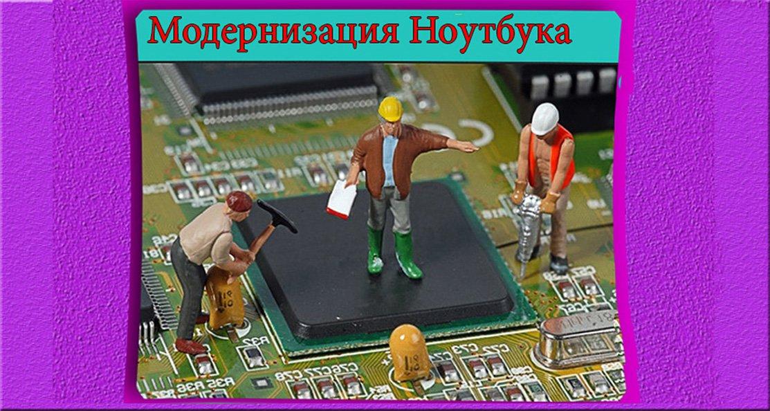 modernizaciy_noutbooka_web