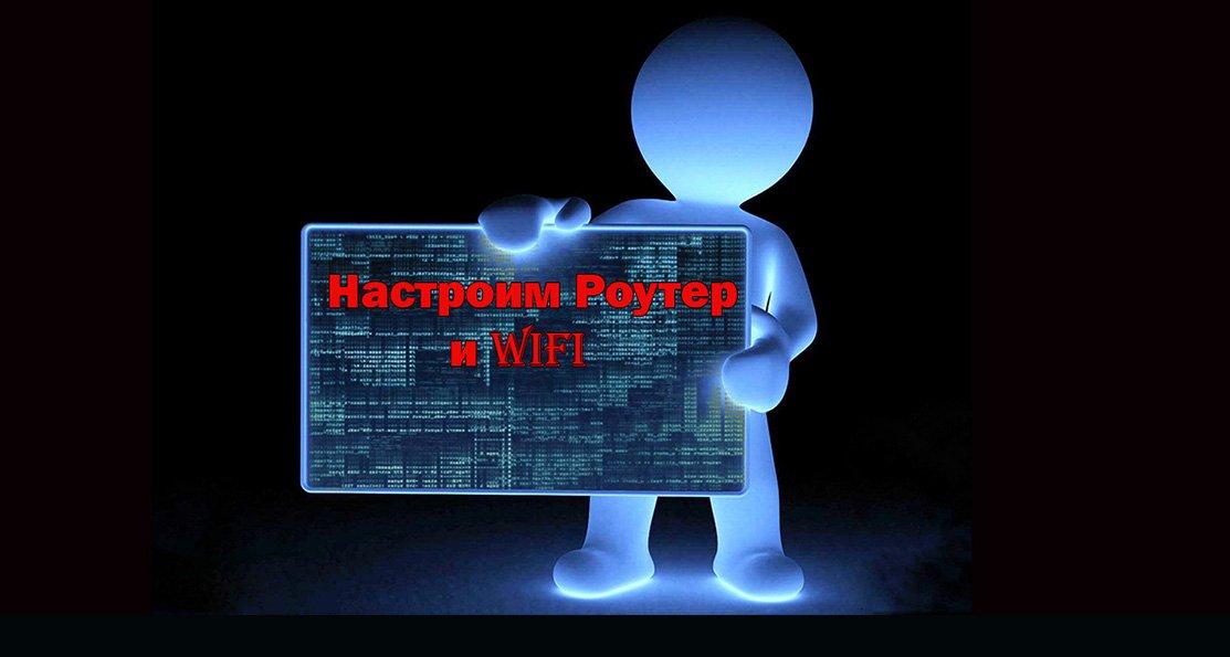 nastroim_router_chernay_web