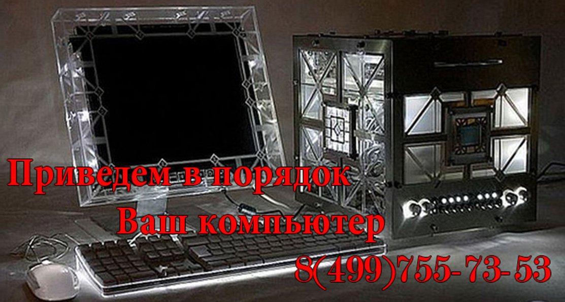 privedem_v_poriadok_computer_web