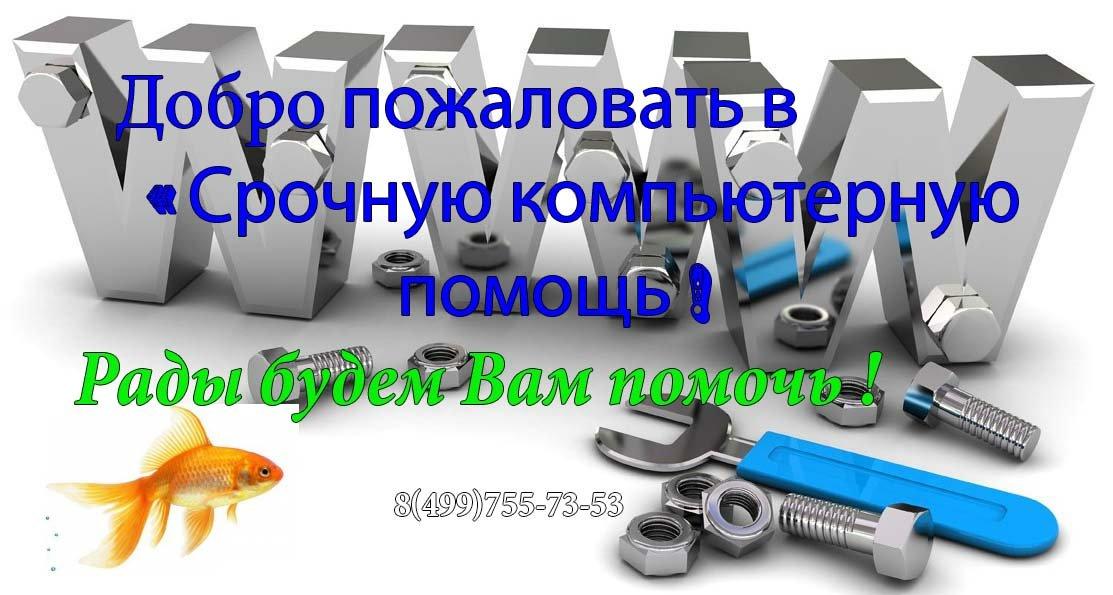 srochay__computernay_pomoch_vtoray_web